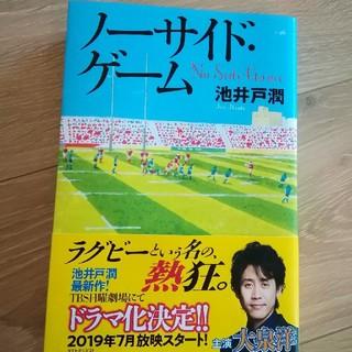 「ノーサイド・ゲーム」  池井戸潤最新作(TBS日曜劇場)の原作