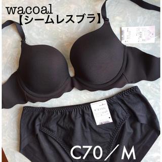 Wacoal - 【新品タグ付】wacoal/シームレスブラC70M