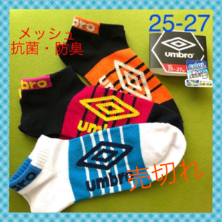 UMBRO - 【アンブロ】甲メッシュストライプ メンズ靴下 3足セット UB-9 25-27