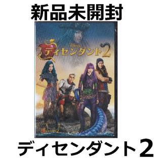 ディズニー(Disney)の新品未開封 ディセンダント 2  DVD ディズニー ヴィランズ ミュージカル(TVドラマ)