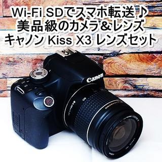 ★美品級&Wi-FiSDでスマホ転送★キャノン kiss X3 レンズセット