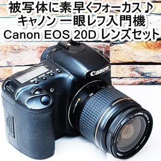 ★一眼デビューおススメ入門機★キャノン EOS 20D レンズセット