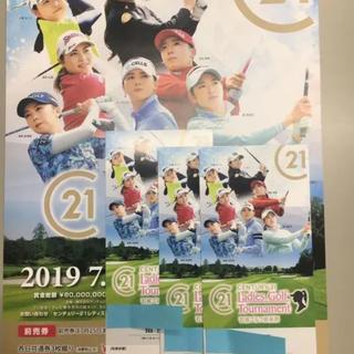 センチュリー21  ゴルフ観戦チケット