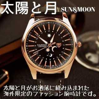 【海外限定】太陽と月〜SUN&MOON〜 YAZORE4410  腕時計