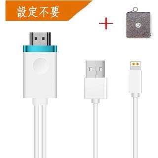 iPhone/iPad HDMI テレビ 変換ケーブル 新品・未使用