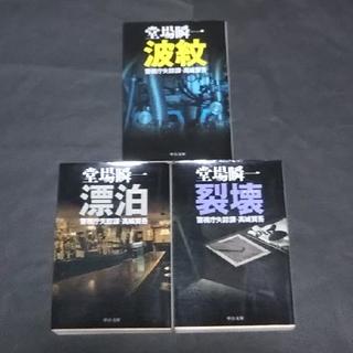 堂場瞬一作品 3冊セット②