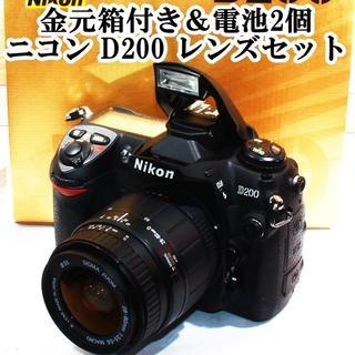 ★金元箱付き付属品多数&電池2個★ニコン D200 レンズセット