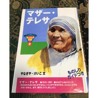 ポプラ社・子どもの伝記 《 マザーテレサ 》