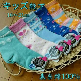 GIRLS'☆ポップ柄靴下 5足セット【16~21㎝】