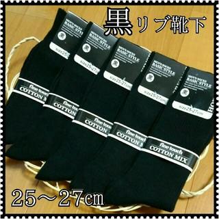 黒リブソックス 5足セット【25~27㎝】(ソックス)