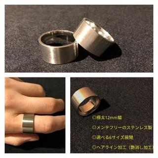【オリジナル】極太リング (リング(指輪))