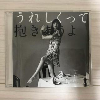 YUKI アルバム うれしくって抱きあうよ