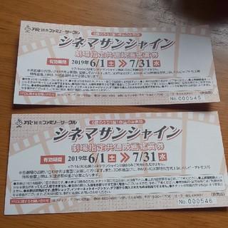 映画券 シネマサンシャイン〈お値下げ可〉