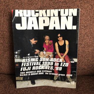 ロッキンオンジャパン 1999年 10月号