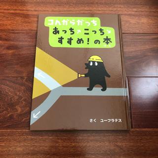 「コんガらガっち あっちこっち すすめ!の本」3冊まで送料一律