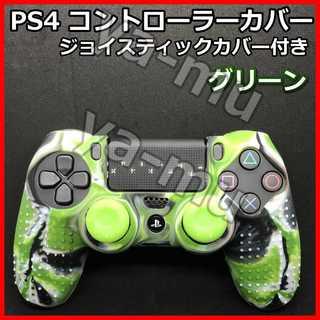ゲーム プレステ4 コントローラー カバー グリーン シリコン ソニー
