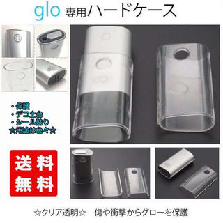 グロー glo ケース ハードケース クリア 透明