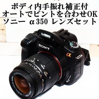 ★ボディ内手振れ補正&自動ピント合わせ★ソニー α350 レンズセット