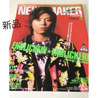 NEWSMAKER/No205☆堂本剛・HY・GLAY・カエラ・森山直太朗