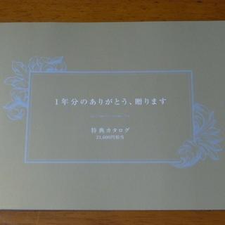 エヌティティドコモ(NTTdocomo)のdocomo ドコモ  割引 クーポン 21600円相当 GOLD 特典(その他)