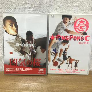 DVD 窪塚 洋介  ピンポン&凶気の桜 2枚セット