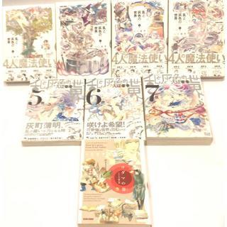 乱と灰色の世界 全7巻セット 短編付 入江亜季