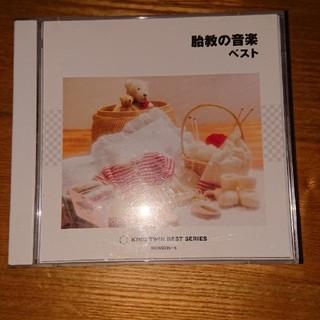 胎教の音楽 CD