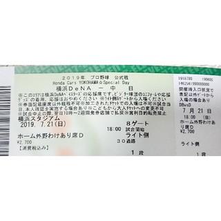 7/21(日) 横浜DeNA vs 中日 ホーム外野わけありD 大人1枚 通路側