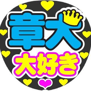 関ジャニ∞ 安田章大 コンサート手作りうちわ