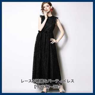 【新品・フォーマルワンピース】レースが綺麗なパーティドレス・ブラック