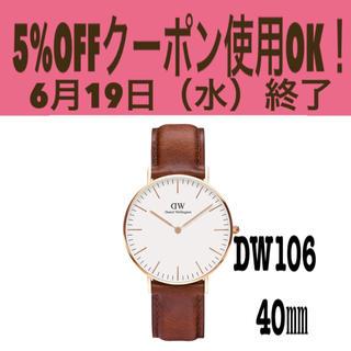 【40㎜】ダニエル ウェリントン腕時計DW00100106《3年保証書付》