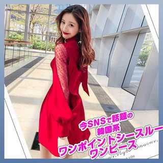 韓国 インスタ YouTube 話題 人気 ワンピース シースルー 赤  リボン