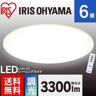 アイリスオーヤマ - LEDシーリングライト