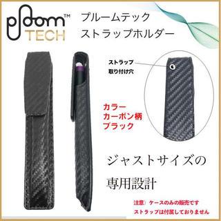 PloomTECH ケース ストラップホルダー カーボン柄 レザー ブラック