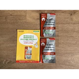 メタバリア 2袋(28日分)