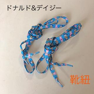 ドナルド / デイジー / 水色 / 靴紐