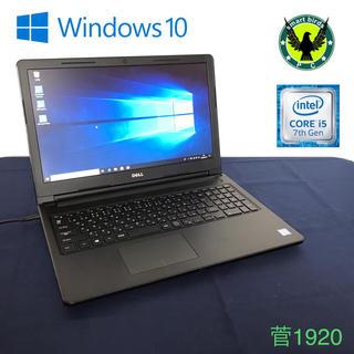 高速SSD 第7世代i5 Dell Inspiron 3567 Win10管20