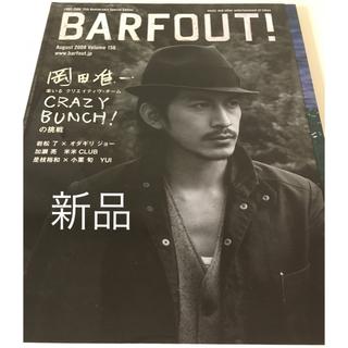 BARFOUT!156☆ 岡田准一・堂本剛・オダギリジョー・加瀬亮・小栗旬