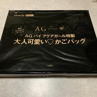 AG by aquagirl - steady. 6月号付録 AG バイ アクアガール かごバッグ 新品未開封