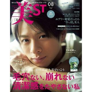 平野紫耀 表紙 美ST 8月号 通常版