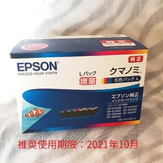 新品未使用✩送料込み♪エプソン 純正インク クマノミ  6色パックL 増量タイプ