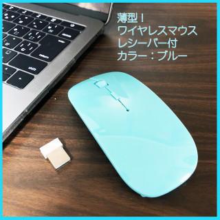 薄型 ワイヤレス マウス ブルー