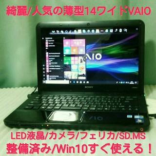 値下げ❗綺麗/薄型VAIO*i5/HDD良/マルチ❗安心保証*Win10