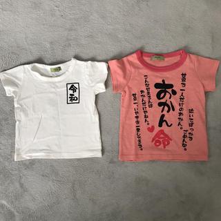 ベビー Tシャツ 2枚セット