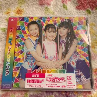 mirage2  じゃんけんぽん CD 【通常盤】