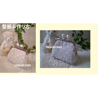型紙&作り方☆乙女チック・がま口パターン(型紙/パターン)