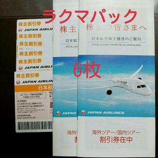 ジャル(ニホンコウクウ)(JAL(日本航空))の日本航空株主優待券6枚(航空券)