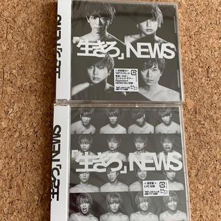 NEWS「生きろ」初回盤B、通常盤