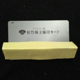 松竹 株主優待 200ポイント ファミリーカード
