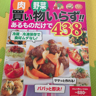 肉も野菜も買い物いらず!!あるものだけで438レシピ : 冷蔵・冷凍保存で食材…